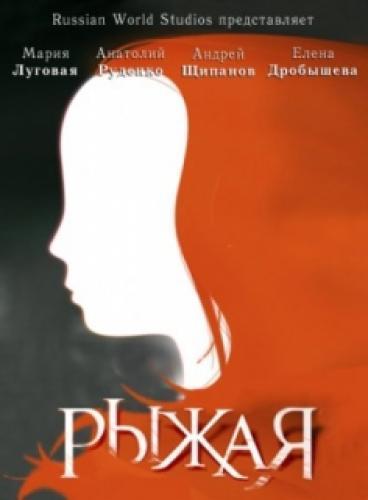 Рыжая next episode air date poster