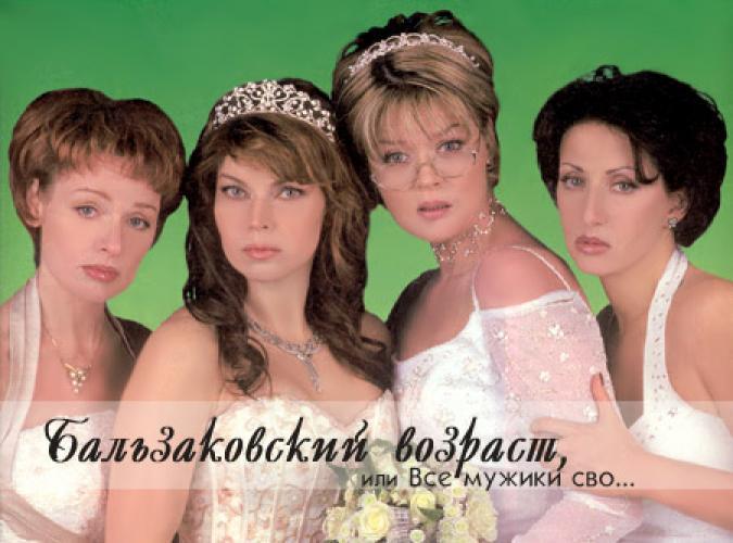 Бальзаковский возраст, или Все мужики сво… next episode air date poster