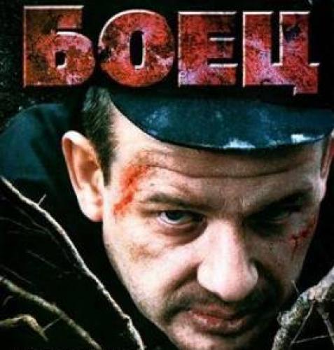 Боец next episode air date poster
