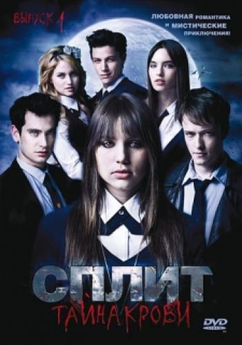 Split/Сплит.Тайна крови next episode air date poster