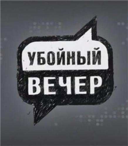 Убойный вечер next episode air date poster