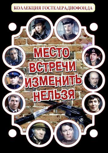Место встречи изменить нельзя next episode air date poster