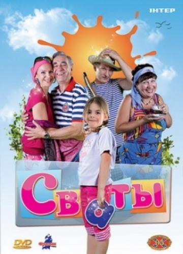 Сваты next episode air date poster