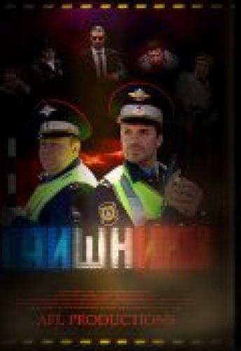 Гаишники next episode air date poster