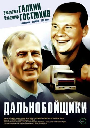 Дальнобойщики next episode air date poster