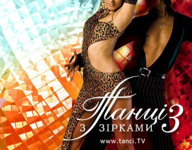Танці з зірками next episode air date poster