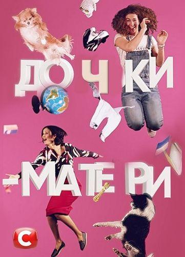 Дочки-Матери next episode air date poster