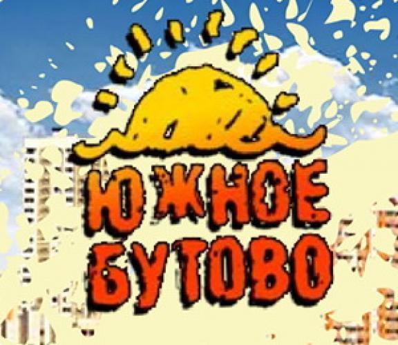 Южное Бутово next episode air date poster