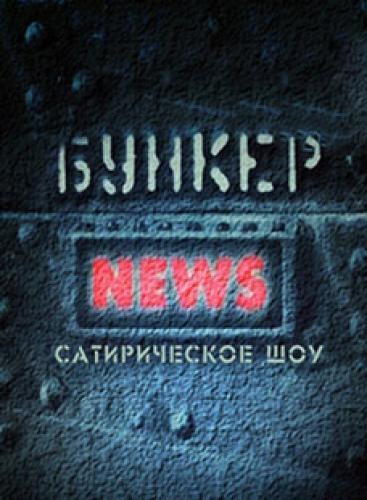 Бункер News next episode air date poster