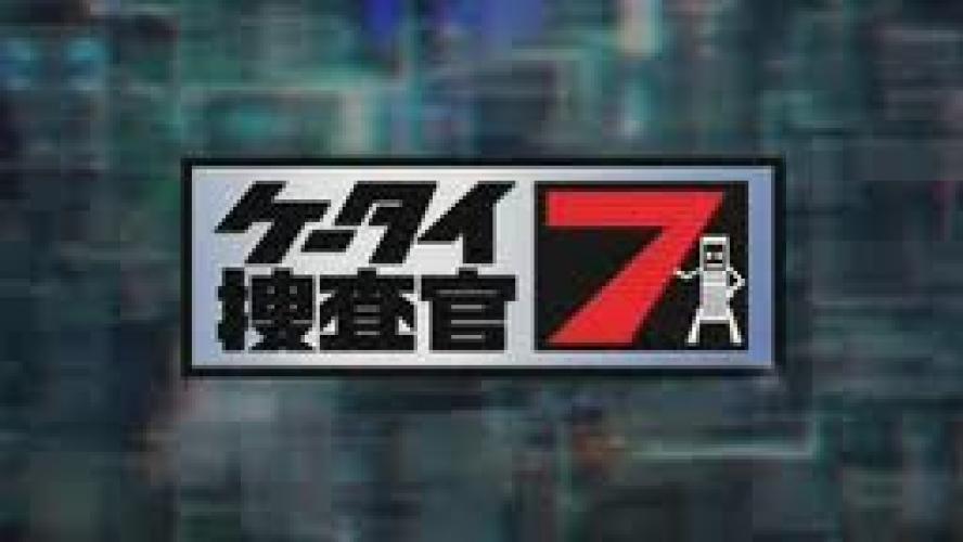 Keitai Sousakan 7 next episode air date poster