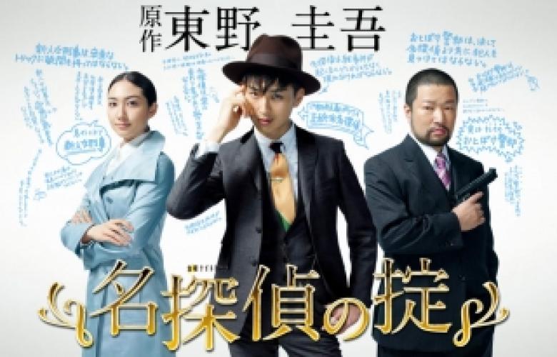 Meitantei no Okite next episode air date poster