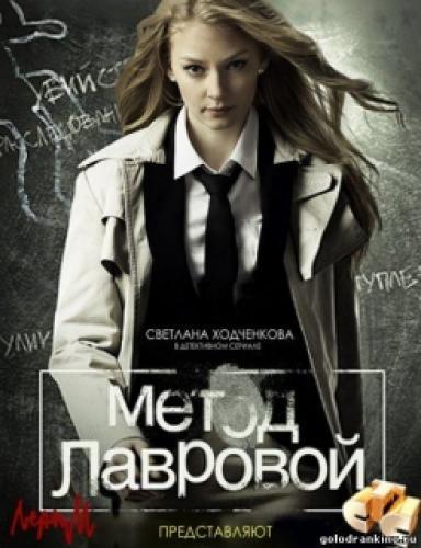 Метод Лавровой next episode air date poster