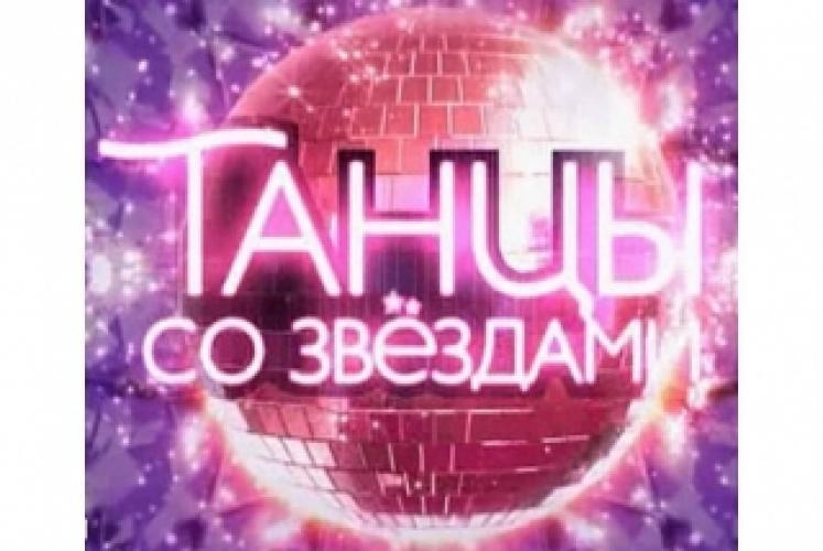 Танцы со звездами next episode air date poster
