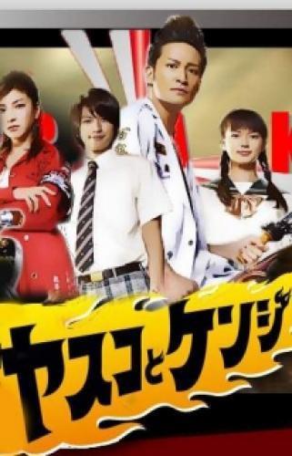 Yasuko to Kenji next episode air date poster