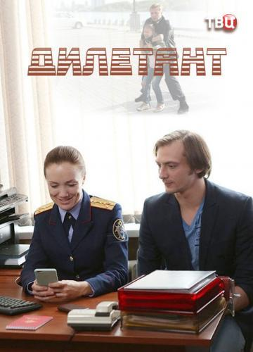 Дилетант next episode air date poster