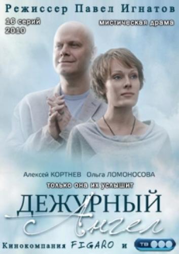 Дежурный ангел next episode air date poster