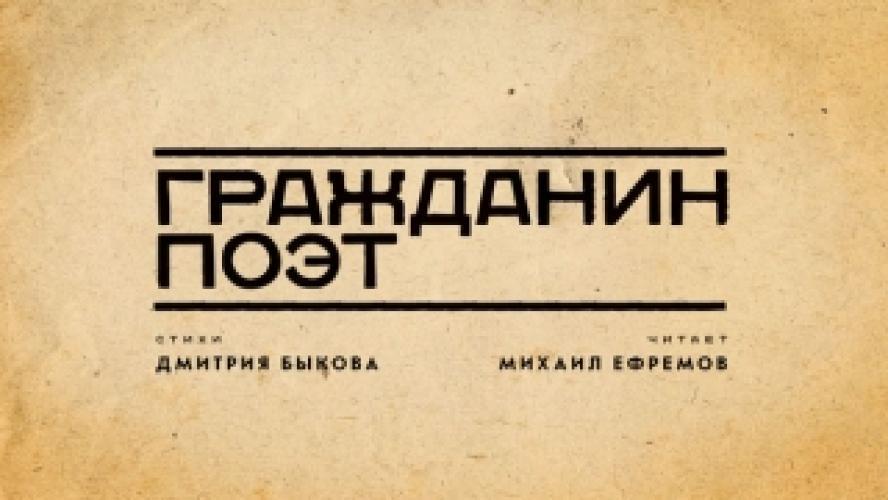 Гражданин поэт next episode air date poster