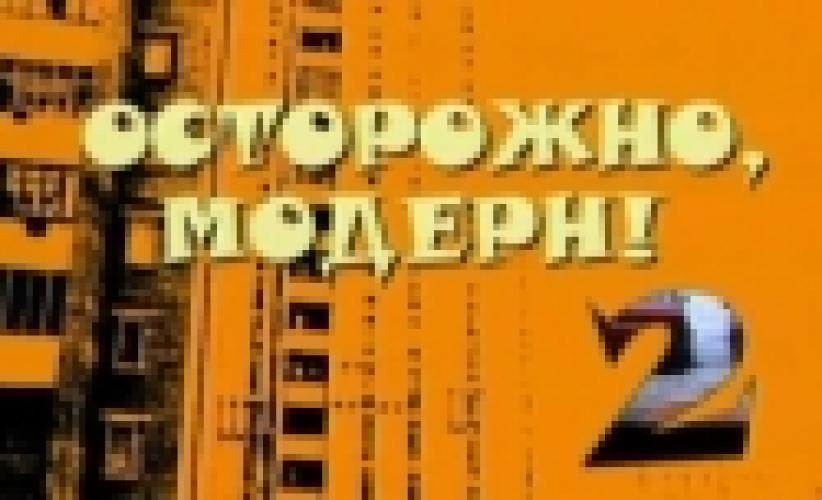 Осторожно, модерн! 2 next episode air date poster