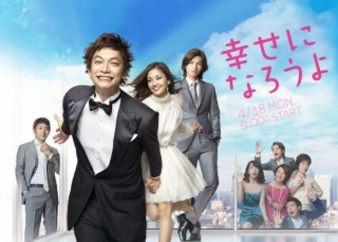 Shiawase ni Narou yo next episode air date poster