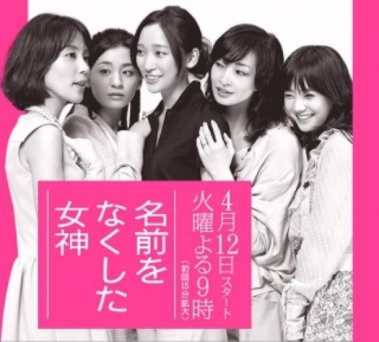 Namae o Nakushita Megami next episode air date poster