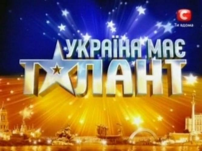 Україна має талант next episode air date poster