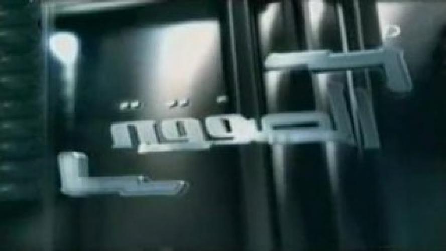 Al Safqa next episode air date poster