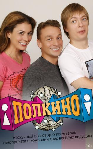 Полкино next episode air date poster