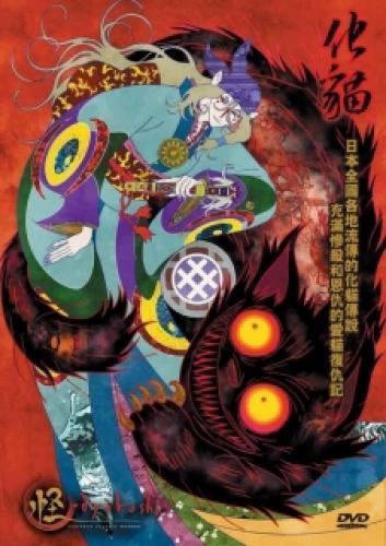 Ayakashi - Samurai Horror Tales next episode air date poster