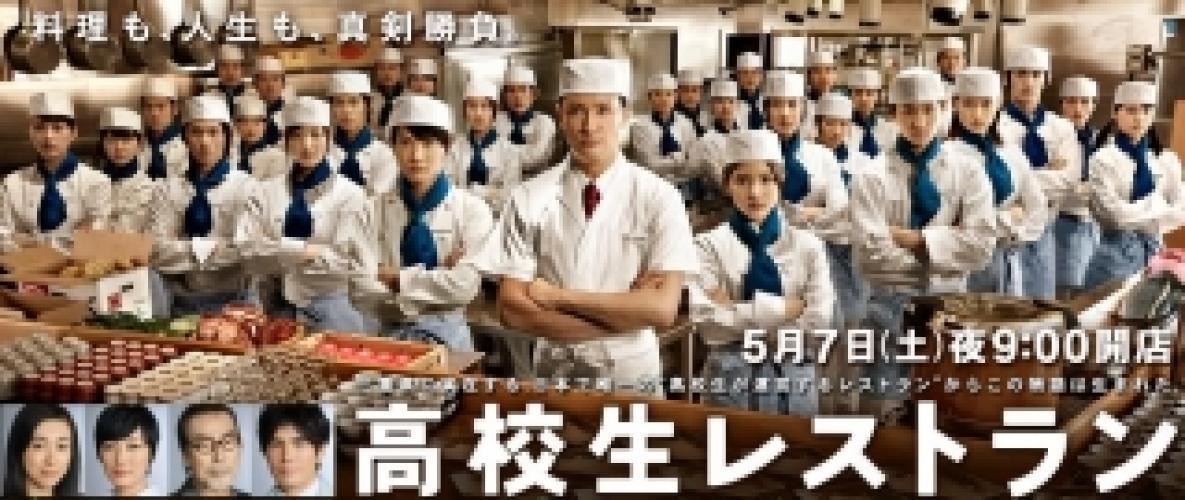 Koukousei Restaurant next episode air date poster