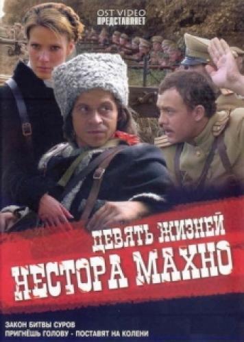 Девять жизней Нестора Махно next episode air date poster