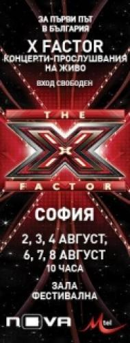 X Factor Bulgaria next episode air date poster