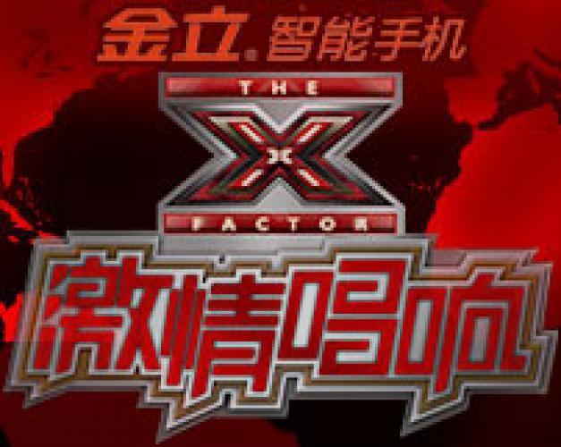 The X Factor: Ji Qing Chang Xiang next episode air date poster
