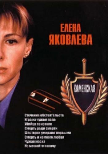 Каменская next episode air date poster