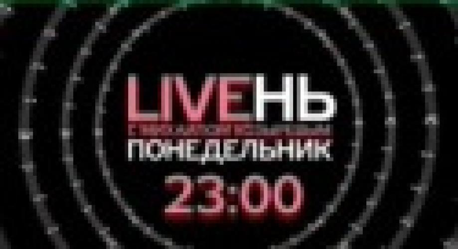 LIVEнь next episode air date poster