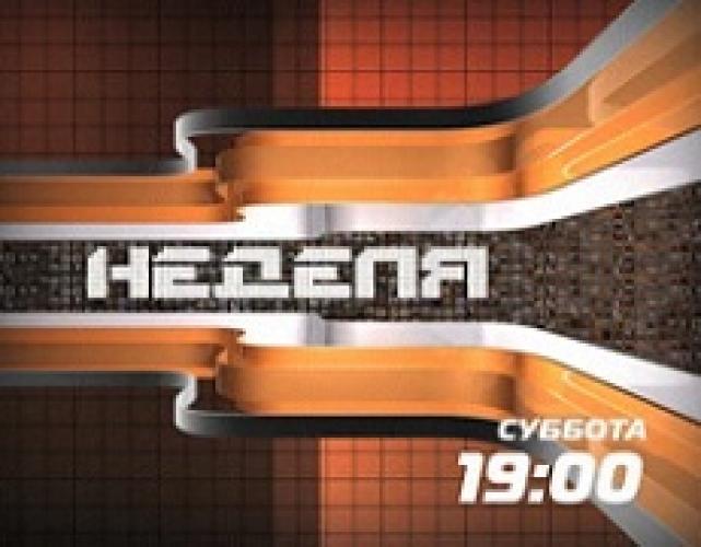 Неделя с Марианной Максимовской next episode air date poster