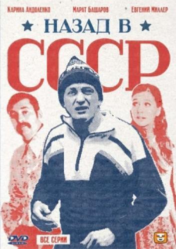 Назад в СССР next episode air date poster