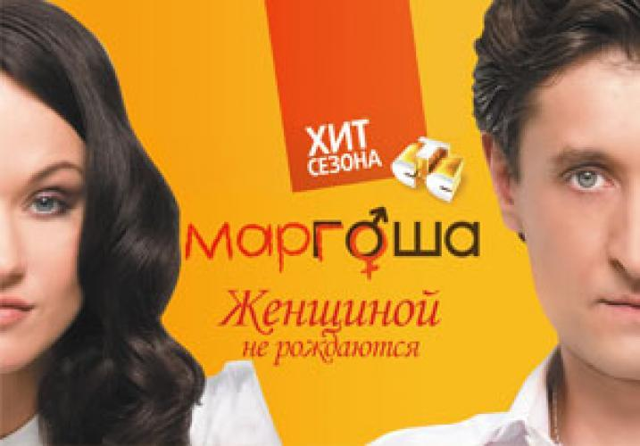 Маргоша next episode air date poster