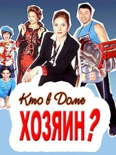 Кто в доме хозяин? next episode air date poster