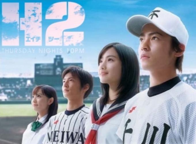 H2 (2005) next episode air date poster