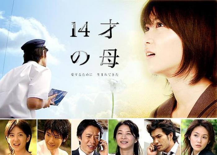 14 sai no haha next episode air date poster