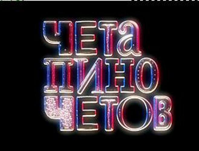 Чета Пиночетов next episode air date poster