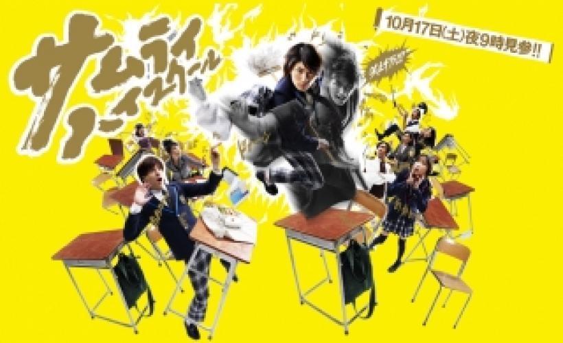 Samurai High School next episode air date poster