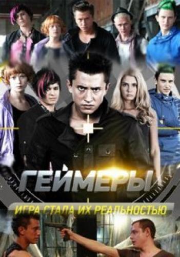 Геймеры next episode air date poster