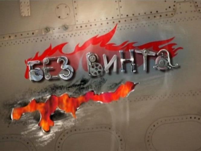 Без Винта! next episode air date poster