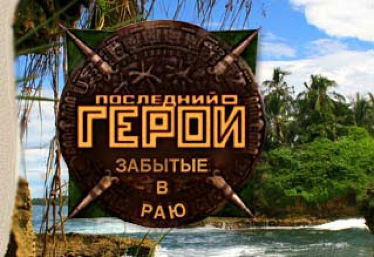 Последний герой next episode air date poster