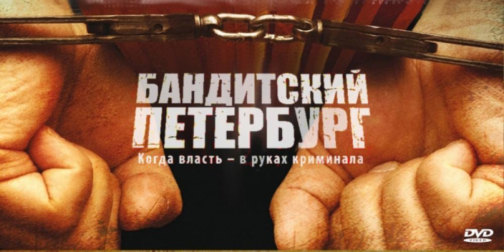 Бандитский Петербург next episode air date poster