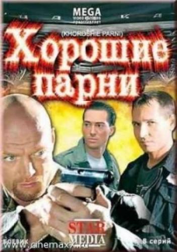Хорошие парни next episode air date poster