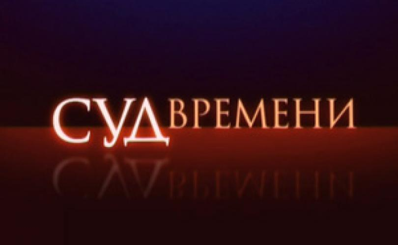 Суд времени next episode air date poster