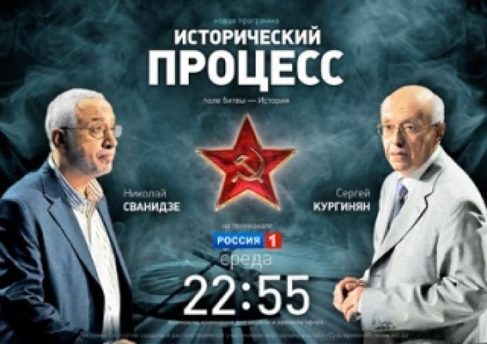Исторический процесс next episode air date poster