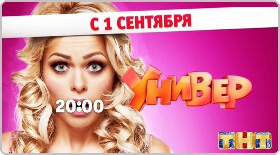 Универ. Новая общага next episode air date poster